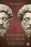 Марк Аврелий Антонин - Наедине с собой
