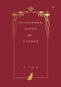 Стоя  - Философия, порно и котики