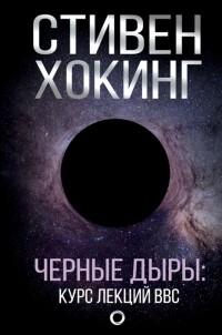 Стивен Хокинг - Черные дыры. Лекции BBC