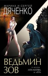 Марина и Сергей Дяченко - Ведьмин зов (сборник)