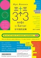 Мари Маннинен - 33 мифа о Китае. Что мы (не) знаем об азиатской сверхдержаве