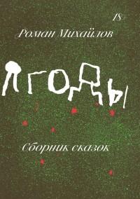 Роман Михайлов - Ягоды (сборник)
