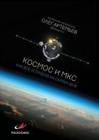 Олег Артемьев - Космос и МКС: как все устроено на самом деле