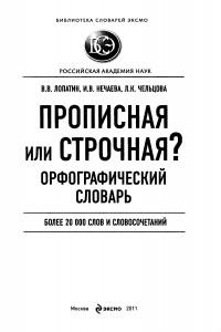 - Прописная или строчная? Орфографический словарь