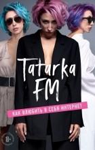 Лилия Абрамова - Tatarka FM. Как влюбить в себя Интернет