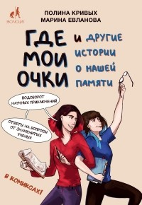 Полина Кривых - Где мои очки, и другие истории о нашей памяти
