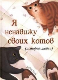 Давид Кали - Я ненавижу своих котов (История любви)