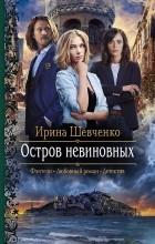 Ирина Шевченко - Остров невиновных