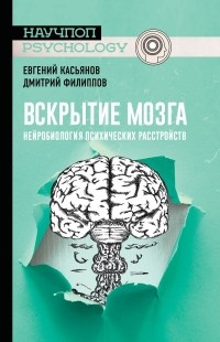 - Вскрытие мозга: нейробиология психических расстройств