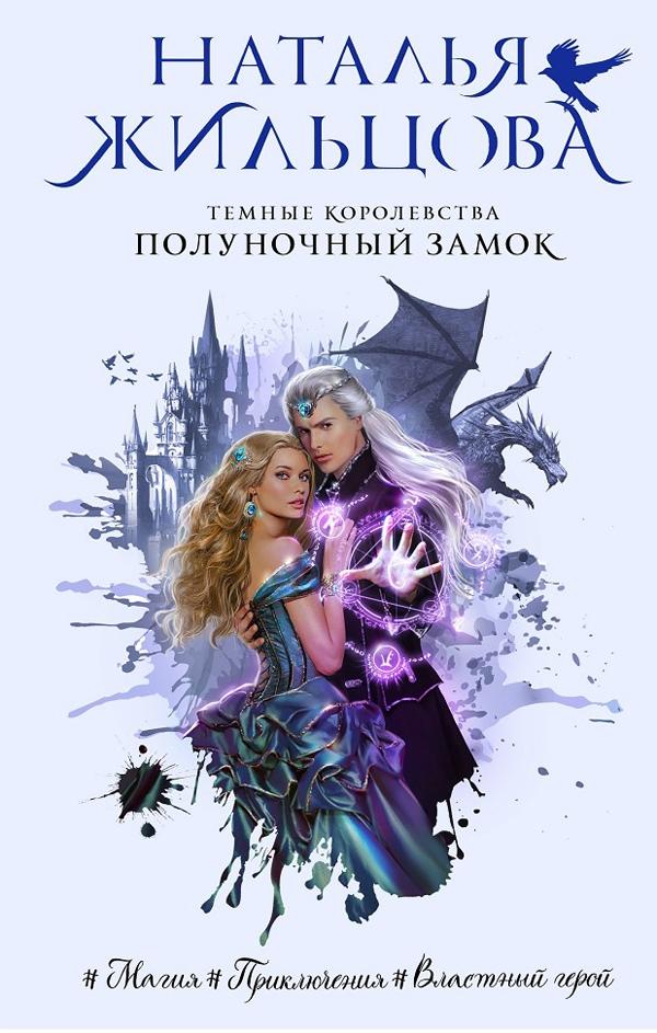 Темные королевства. Полуночный замок. Наталья Жильцова
