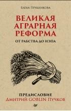 Елена Прудникова - Великая аграрная реформа. От рабства до НЭПа