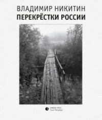 Владимир Никитин - Перекрестки России