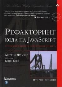 Мартин Фаулер - Рефакторинг кода на JavaScript. Улучшение проекта существующего кода