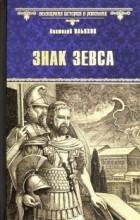 Анатолий Ильяхов - Знак Зевса