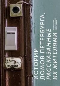 - Истории домов Петербурга, рассказанные их жителями