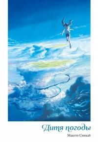 Макото Синкай - Дитя погоды