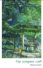 Макото Синкай - Сад изящных слов