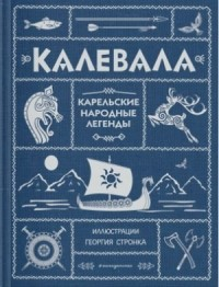 - Калевала: Карельские народные легенды