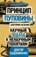 Павел Евдокименко - Принцип пуповины: анатомия везения. Научный подход к ненаучным понятиям