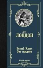 Джек Лондон - Белый Клык; Зов предков (сборник)