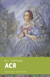 Иван Тургенев - Ася (сборник)