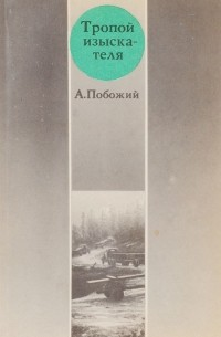 Александр Побожий - Тропой изыскателя