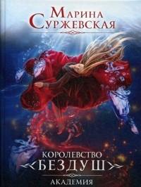 Марина Суржевская - Королевство Бездуш. Книга 1. Академия