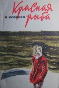 Владимир Коренев - Красная рыба (сборник)