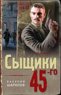 Валерий Шарапов - Сыщики 45-го