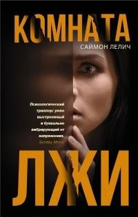 Саймон Лелич - Комната лжи