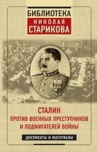 Николай Стариков - Сталин против военных преступников и поджигателей войны. Документы и материалы