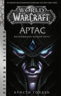 Кристи Голден - World of Warcraft. Артас: Восхождение Короля-лича