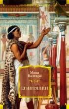 Мика Валтари - Египтянин
