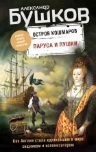 Александр Бушков - Остров кошмаров. Паруса и пушки