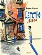 Борис Минаев - Детство Левы