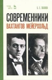 Борис Захава - Современники. Вахтангов. Мейерхольд