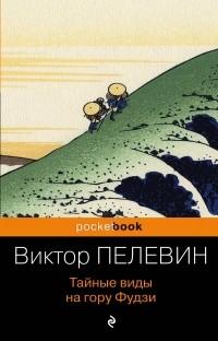 Виктор Пелевин - Тайные виды на гору Фудзи