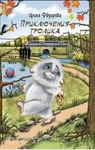 Ирина Федорова - Приключения тролика