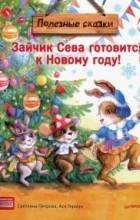 - Зайчик Сева готовится к Новому году!