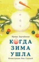 Ирина Зартайская - Когда зима ушла
