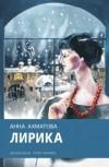 Анна Ахматова - Лирика