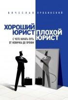 Оробинский В. В. - Хороший юрист, плохой юрист. С чего начать путь от новичка до профи