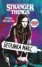 Бренна Йованофф - Беглянка Макс