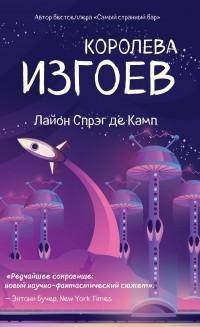 Лайон Спрэг Де Камп - Королева изгоев