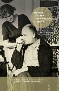 - Андрей Сахаров, Елена Боннэр и друзья: «Жизнь была типична, трагична и прекрасна»