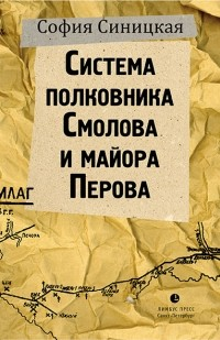 София Синицкая - Система полковника Смолова и майора Перова