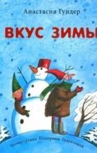 Анастасия Гундер - Вкус зимы