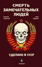 - Смерть замечательных людей. Сделано в СССР
