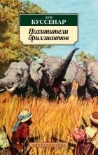 Луи Буссенар - Похитители бриллиантов