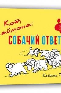 Саймон Тофилд - Кот Саймона. Собачий ответ